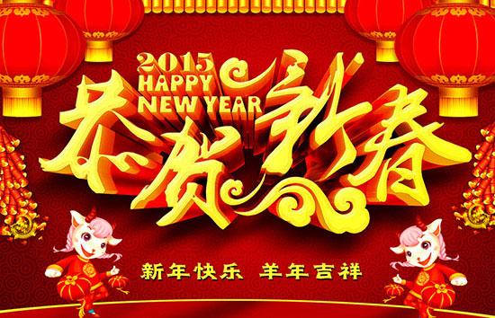 沈阳利科实验室设备有限公司祝全国人民新春快乐,身体健康,万事如意!